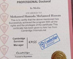 تهنئة من الاهرام الدولي والصحفى محمد مختار للدكتور/ محمد حمادة محمد