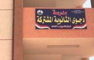 استلام مبنى مدرسة دجوى الثانوية ببنها ودخولها الخدمة