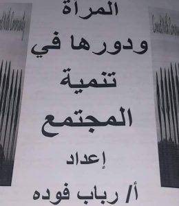المرأة ودورها الأساسي في المجتمع المصري
