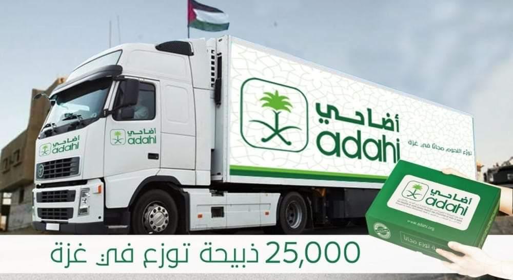 مركز الملك سلمان يوزع سلالاً رمضانية في اليمن ولبنان وألبانيا والكاميرون وباكستان