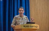 قوات التحالف تعترض وتسقط ثلاث طائرات بدون طيار