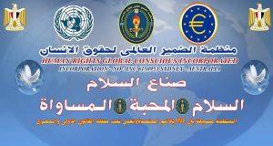 الحملة الوطنية للتوعية الفكرية الإعلام السياسي تهنىء الرئيس السيسي بعيد الأضحي المبارك