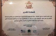 الملكة الفلسطنية عبير حامد تحصل على تكريم في دبي وترخيص دولي لمبادرتها