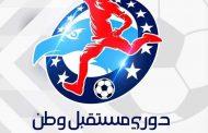ننشر الفرق الصاعدة للتصفيات النهائية لدورى مستقبل وطن لكرة القدم بكفرالشيخ