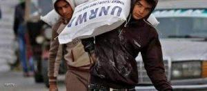 المفوض العام للأونروا: الوكالة تتعرض إلى استهداف شرس