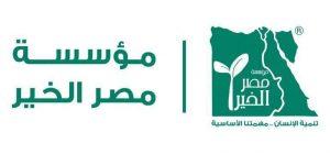 مؤسسة مصر الخير تنشأ أول مجمع لصناعة المنسوجات بالمنيا