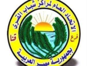 تأجيل دوري الألعاب الريفية طبقا لخطة الاتحاد العام بالقاهرة