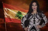 مصر تدعم الثوار في لبنان بصوت الفنانة اللبنانية رزان