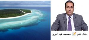 مستقبل وأهمية الاقتصاد الأزرق في مصر ... بقلم د.محمد عبد العزيز