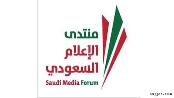 1000 شخصية إعلامية من 32 دولة تشارك في منتدى الإعلام السعودي بالرياض