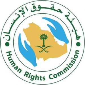 السعودية تتوج جهود تعزيز حقوق الإنسان بالاتجاه نحو إصدار تشريع يُجرم التمييز العنصري