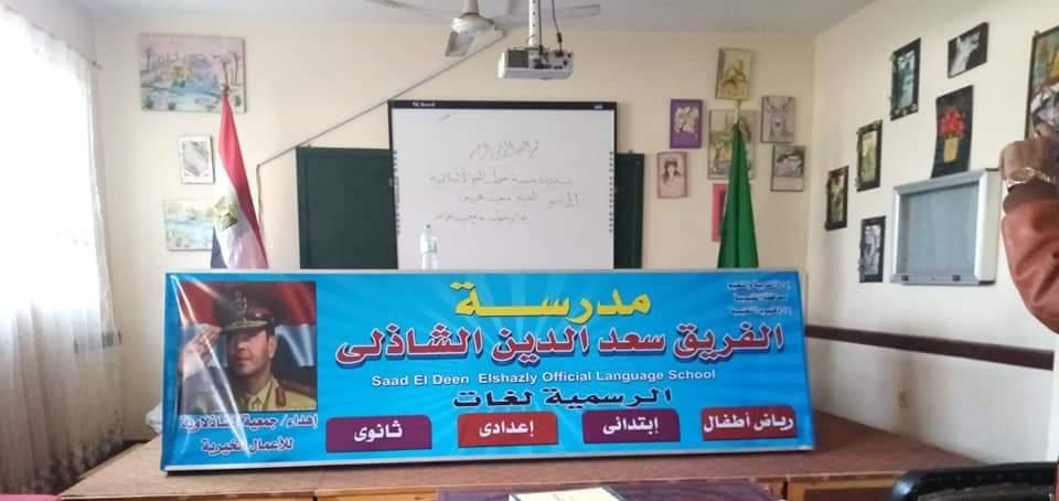 اليوم في إطار المشاركة المجتمعية الاستاذ محمد عبد المقصود يحضر استلام يافطه مدرسة سعد الشاذلي التجريبيه المضيئة