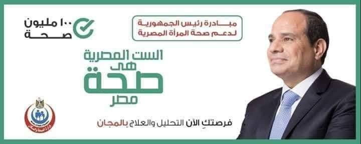 انطلاق مبادرة رئيس الجمهورية لدعم صحة المرأة المصرية