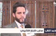 شبكة اعلام المرأة العربية تختار الصحفى العراقى احمد غالب افضل محارب عربى للابتزاز الالكترونى