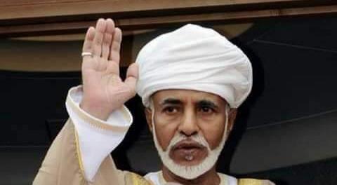 عمان تعلن الحداد وتعطيل العمل 3 ايام وتنكس الاعلام 40 يوما لوفاة السلطان قابوس بن سعيد