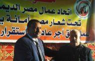 اتحاد عمال مصر الديمقراطى يعقد مؤتمر تحت شعار مصر امانه بين ايديك