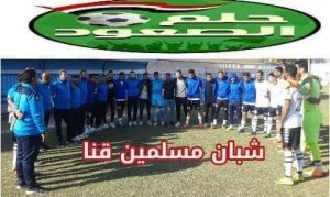 غدا شبان قنا يستضيف فريق نادي بني سويف لكرة القدم