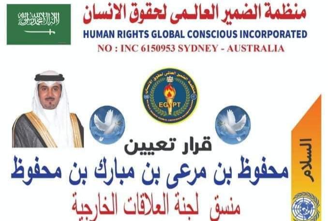 تعيين محفوظ بن مرعي بن مبارك بن محفوظ منسقا للجنة العلاقات الخارجية لمنظمة الضمير العالمي لحقوق الإنسان