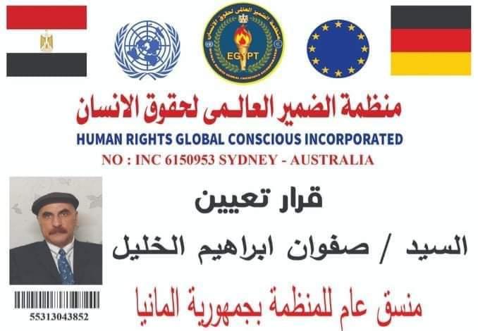 تعيين صفوان ابراهيم الخليل منسق عام لمنظمة الضمير العالمي لحقوق الإنسان بالمانيا