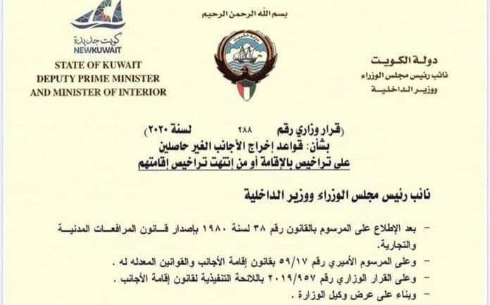 وزير داخلية الكويت يصدر قرارا بشأن الأجانب الغير حاصلين علي ترخيص الاقامة