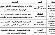 بيان مواعيد ومكان التعاقد علي شرائح التابلت لطلاب الصف الأول الثانوي بنجع حمادي