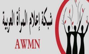 شبكة اعلام المرأه العربيه تشكل لجنة طوارىء تواكبا مع أزمة كورونا وتنشر أرقاما للاتصال بها