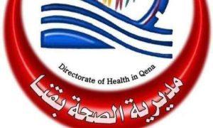 اجتماع وكيل وزارة الصحة بقنا مع مديري الادارات والمستشفيات