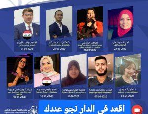 الجمعية الوطنية لمنتدى التنمية البشرية الجزائري تطلق مبادرة