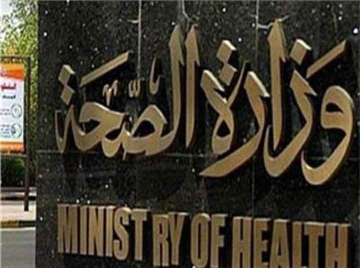 الصحة: تسجيل 120 حالة إيجابية جديدة لفيروس كورونا و8 حالات وفاة