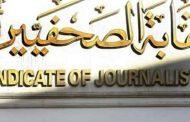 6 أعضاء بمجلس النقابة يطالبون النائب العام بالإفراج عن الصحفيين المحبوسين