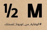 الصحة السعودية تتخذ إجراءات احترازية لـ