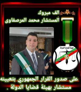 يتقدم الكاتب الصحفي احمد المرصفاوي بالتهنئه لابن عمه المستشار سيد المرصفاوي