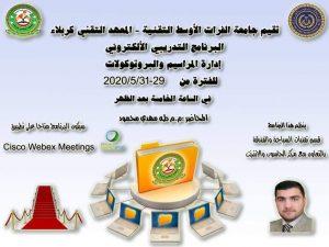 الخبير العراقي طه مهدي محمود يدعو لتعميم فكرة البرنامج التدريبي الواعد عن فن الاتكيت وإدارة المراسم والبروتوكولات بالدول العربية.