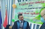 تهنئة من الأهرام الدولي للدكتور أحمد سعيد مبروك