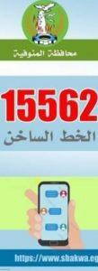 : تفعيل خدمة الخط الساخن لإستقبال شكاوى وبلاغات البناء المخالف بمحافظة المنوفية