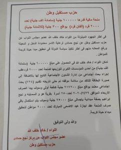 خلف الله عضو مجلس النواب عن دائرة نجع حمادي توزيع ٦٠٠٠٠٠ بمناسبة عيد الأضحى المبارك