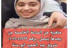 شروق ابوسنه فتاه متغيبة عن المنزل منذ مساء امس بمدينة قليوب