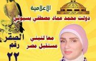 شبكة إعلام المرأة العربية تدعم الاعلامية والقيادية البارزة بالشبكة دولت عماد في انتخابات مجلس النواب