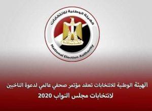 الهيئة الوطنية للانتخابات عقدة مؤتمر صحفي عالمي لدعوة الناخبين لانتخابات مجلس النواب 2020