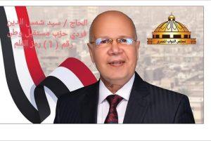 عميد البرلمانيين بكفر الشيخ يخوض انتخابات مجلس النواب استجابة لمطالب الجماهير