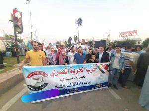 بالصور حزب الحرية المصرى بكفر الشيخ يشارك فى احتفالات اكتوبر ودعم الرئيس