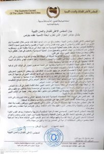 بيان المجلس الاعلى للقبائل والمدن الليبية بشأن مؤتمر الحوار الذي تعتزم البعثة الأممية عقده بتونس