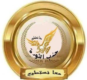 المكتب السياسي لحزب الثورة يصدر بيان مطالبا الرئيس السيسي بالتدخل لوقف قانون الشهر العقارى