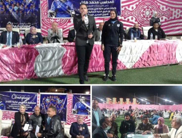 حفل تكريم لنادى منتخب السويس لفريق الكرة النسائية بمناسبة الصعود للدورى الممتاز