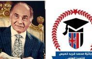 الجامعة البريطانية تُعلنُ عن جائزة محمد فريد خميس للتميزِ العلمي