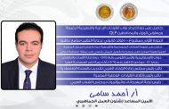 من هو أحمد سامي محمد حنفي ؟