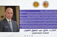 من هو طارق سيد توفيق الطويل ؟