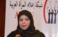 إختيار الشاعرة الليبية د. سلمى بن ناجم نائبا لرئيس المجلس الاستشارى بشبكة إعلام المرأة العربية