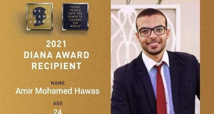 شاب مصرى متميز يحصل على جائزة الأميرة ديانا للشباب