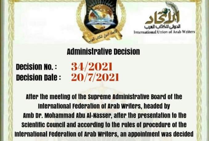 : الدكتورة مديحة براوي في منصب ( مديرة مكتب الاتحاد الدولي للكتاب العرب بألمانيا )